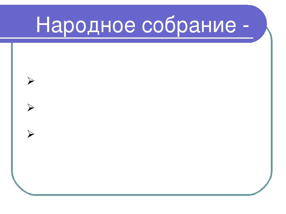 Народное собрание - выборы магистратов принятие законов народный суд