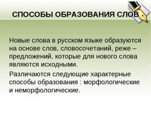СПОСОБЫ ОБРАЗОВАНИЯ СЛОВ Новые слова в русском языке образуются на основе сло