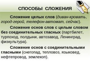 СПОСОБЫ СЛОЖЕНИЯ Сложение целых слов (диван-кровать, город-герой, телефон-ав