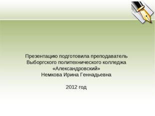 Презентацию подготовила преподаватель Выборгского политехнического колледжа «