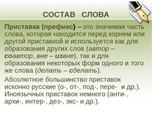 СОСТАВ СЛОВА Приставка (префикс) – это значимая часть слова, которая находитс