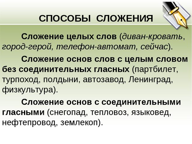СПОСОБЫ СЛОЖЕНИЯ Сложение целых слов (диван-кровать, город-герой, телефон-ав...