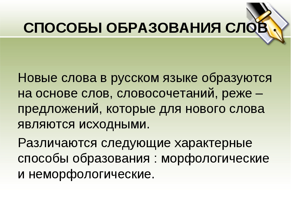 СПОСОБЫ ОБРАЗОВАНИЯ СЛОВ Новые слова в русском языке образуются на основе сло...