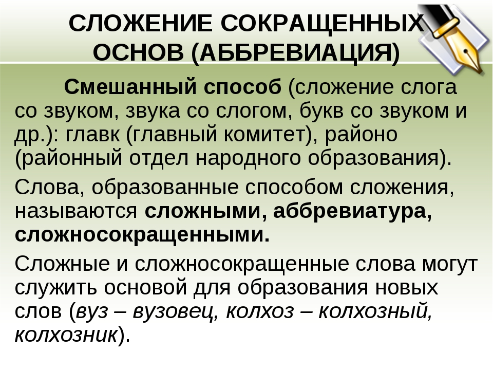 СЛОЖЕНИЕ СОКРАЩЕННЫХ ОСНОВ (АББРЕВИАЦИЯ) Смешанный способ (сложение слога со...