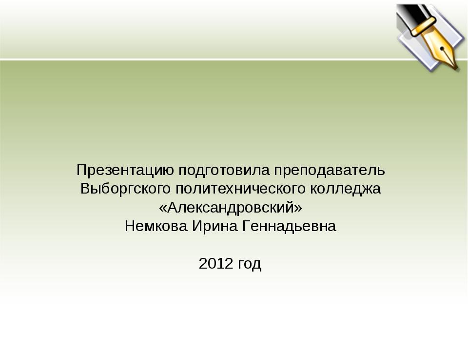 Презентацию подготовила преподаватель Выборгского политехнического колледжа «...