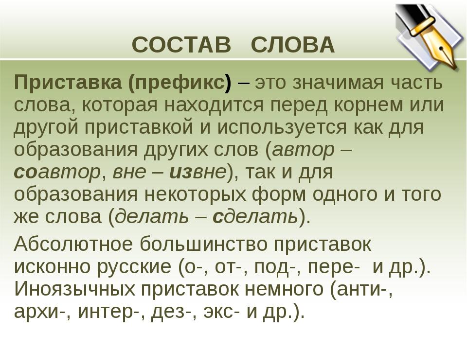 СОСТАВ СЛОВА Приставка (префикс) – это значимая часть слова, которая находитс...