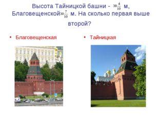 Высота Тайницкой башни - м, Благовещенской м. На сколько первая выше второй?