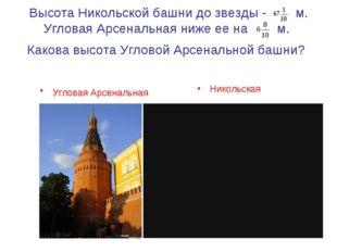 Высота Никольской башни до звезды - м. Угловая Арсенальная ниже ее на м. Како