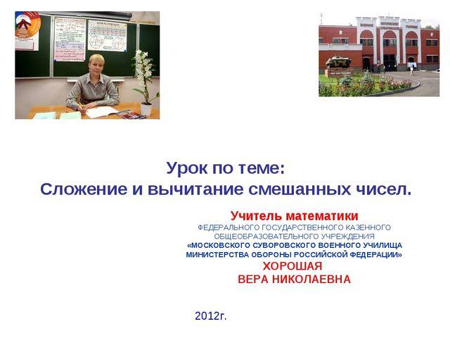 Учитель математики ФЕДЕРАЛЬНОГО ГОСУДАРСТВЕННОГО КАЗЕННОГО ОБЩЕОБРАЗОВАТЕЛЬНО...