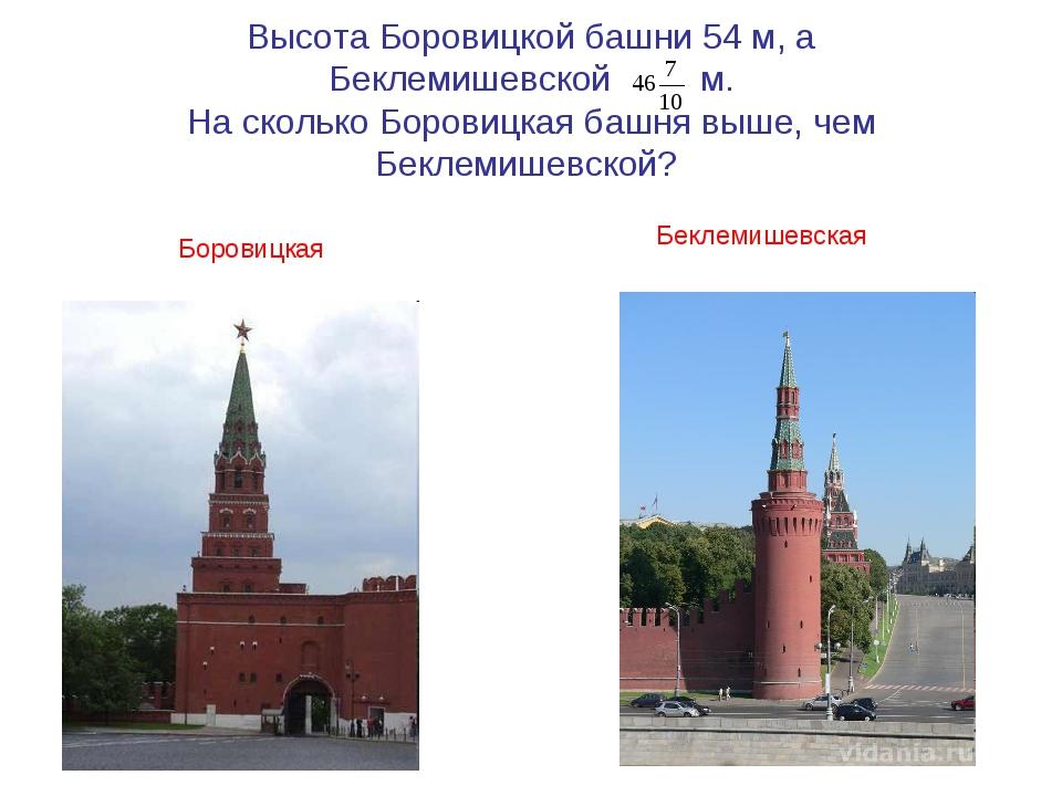 Высота Боровицкой башни 54 м, а Беклемишевской м. На сколько Боровицкая башня...
