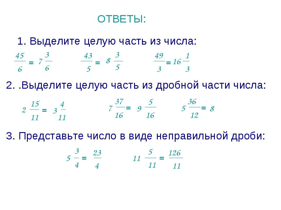 ОТВЕТЫ: 1. Выделите целую часть из числа: 45 6 = 5 43 = 49 3 = 2. .Выделите ц...