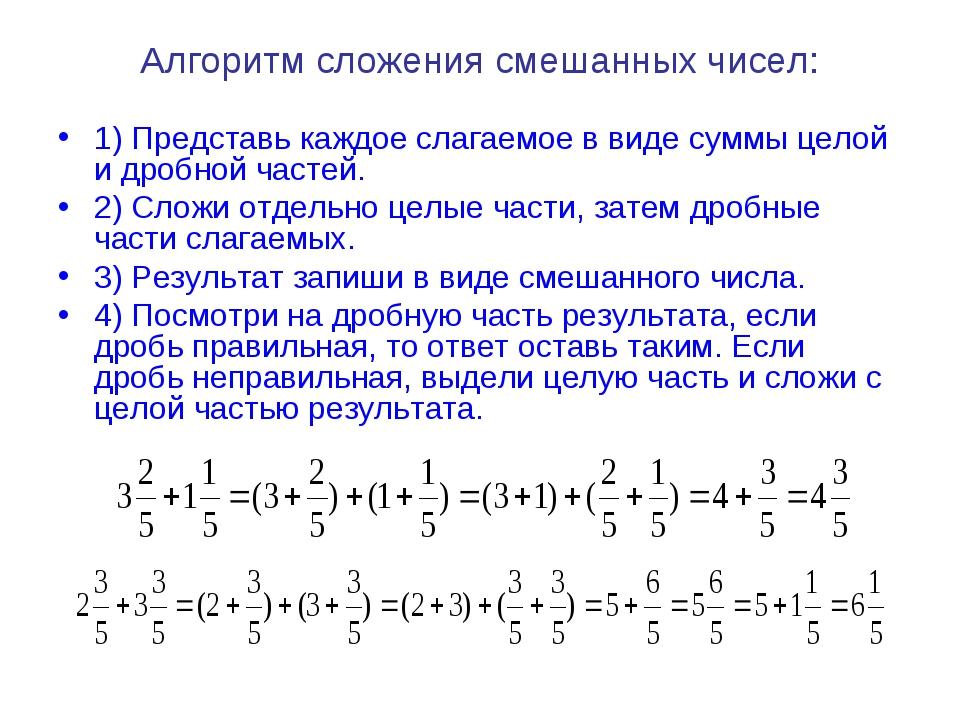Алгоритм сложения смешанных чисел: 1) Представь каждое слагаемое в виде суммы...