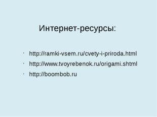 Интернет-ресурсы: http://ramki-vsem.ru/cvety-i-priroda.html http://www.tvoyre