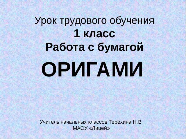 Урок трудового обучения 1 класс Работа с бумагой ОРИГАМИ Учитель начальных кл...