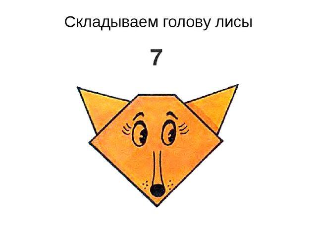 Складываем голову лисы