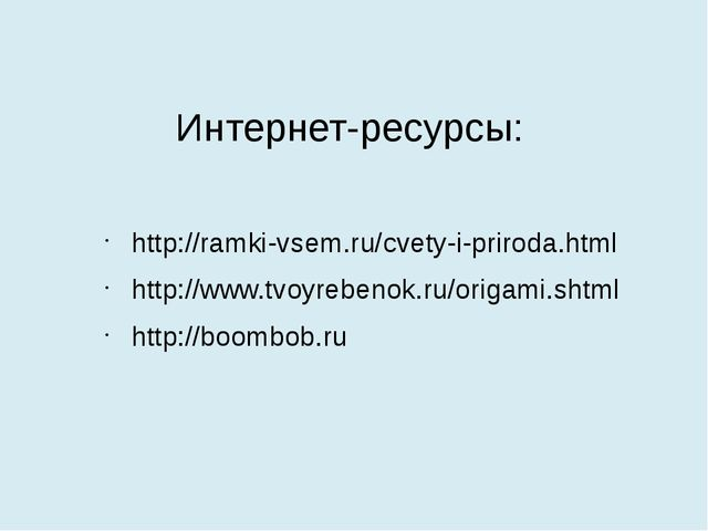 Интернет-ресурсы: http://ramki-vsem.ru/cvety-i-priroda.html http://www.tvoyre...