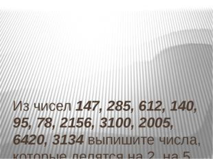 Вопросы (верно или нет) 1) если число делится на 5, то оно делится на 10 2)е