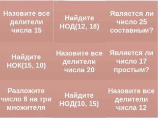 Тема: «Признаки делимости на 2, 5, 10» Найдите НОК(15, 10) Разложите число 8