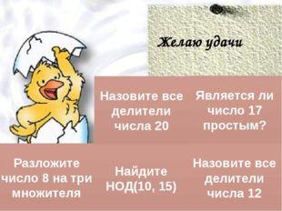 Признаки делимости на 2, на 5 и на 10 Если натуральное число оканчивается чет
