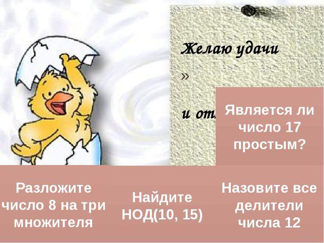 Из чисел 147, 285, 612, 140, 95, 78, 2156, 3100, 2005, 6420, 3134 выпишите ч...