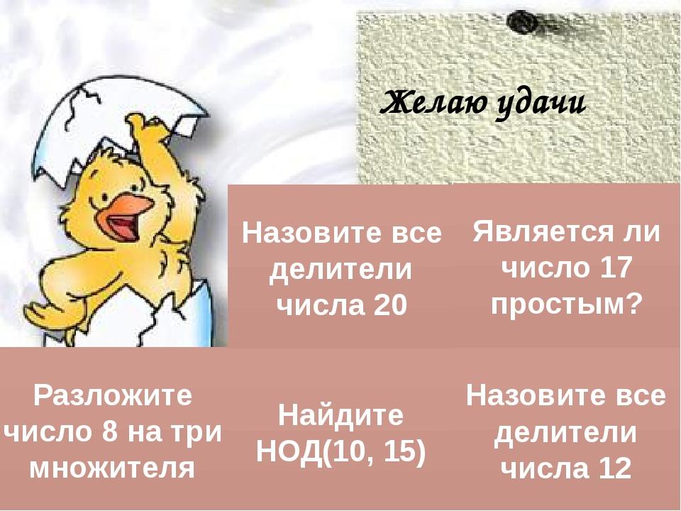 Признаки делимости на 2, на 5 и на 10 Если натуральное число оканчивается чет...