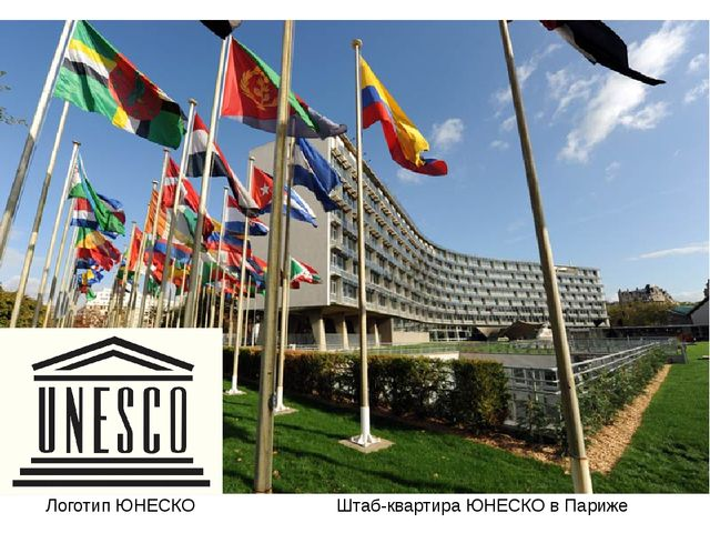 Штаб-квартира ЮНЕСКО в Париже Логотип ЮНЕСКО