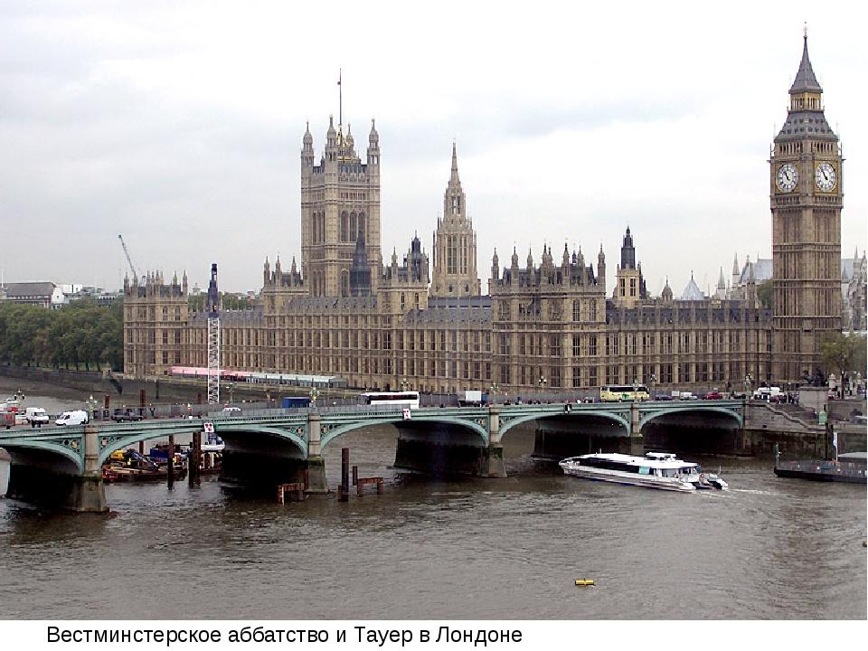 Вестминстерское аббатство и Тауер в Лондоне