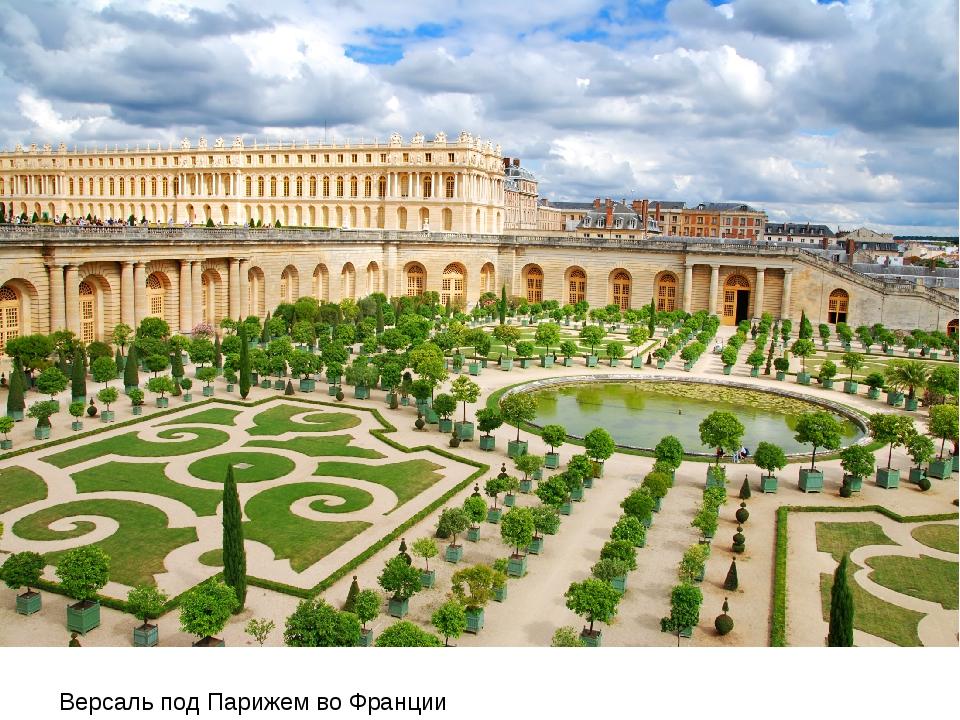 Версаль под Парижем во Франции