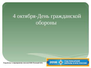 4 октября-День гражданской обороны Разработка к мероприятию учителя ОБЖ Полож