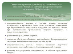 развитие нормативно-правовой базы в области гражданской обороны; совершенство