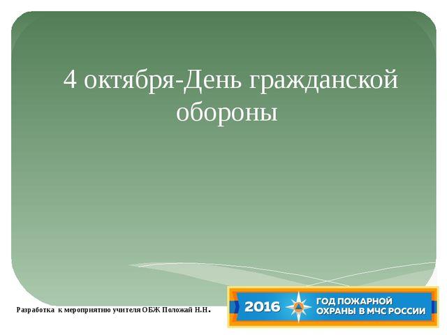 4 октября-День гражданской обороны Разработка к мероприятию учителя ОБЖ Полож...