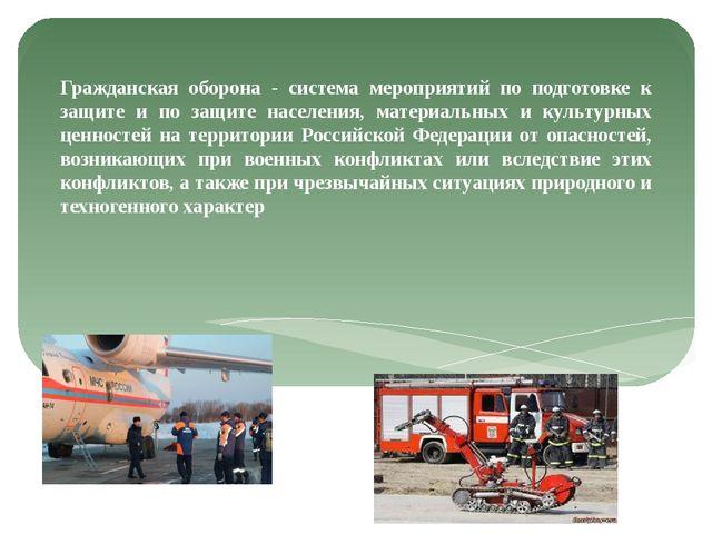 Гражданская оборона - система мероприятий по подготовке к защите и по защите...