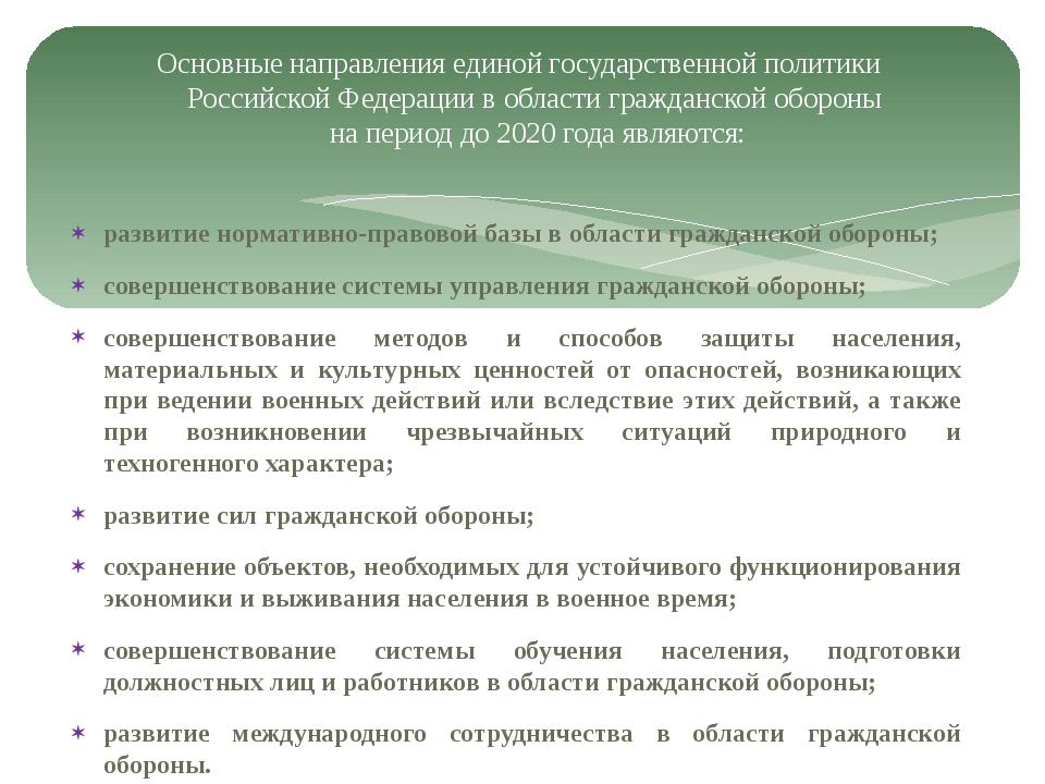развитие нормативно-правовой базы в области гражданской обороны; совершенство...