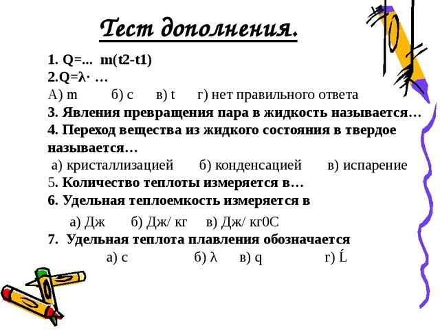 Тест дополнения. 1. Q=... m(t2-t1) 2.Q=λ· … А) m б) с в) t...