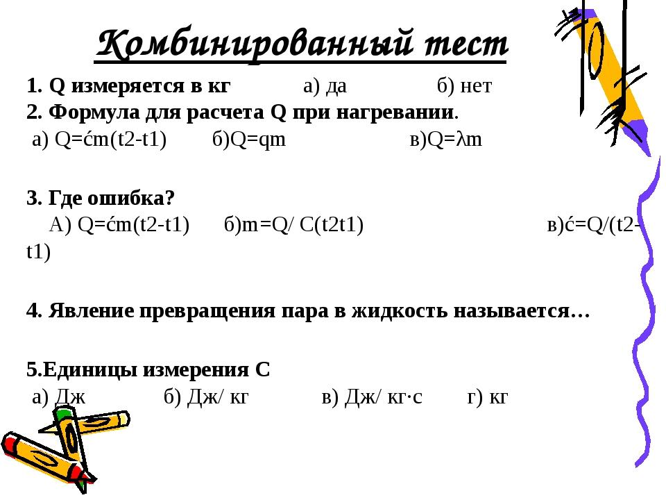 Комбинированный тест 1. Q измеряется в кг а) да б)...