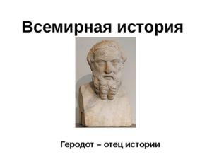 Всемирная история Геродот – отец истории