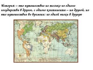 История – это путешествие не только из одного государства в другое, с одного