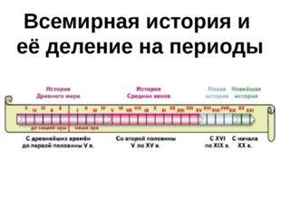 Всемирная история и её деление на периоды