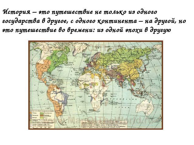 История – это путешествие не только из одного государства в другое, с одного...