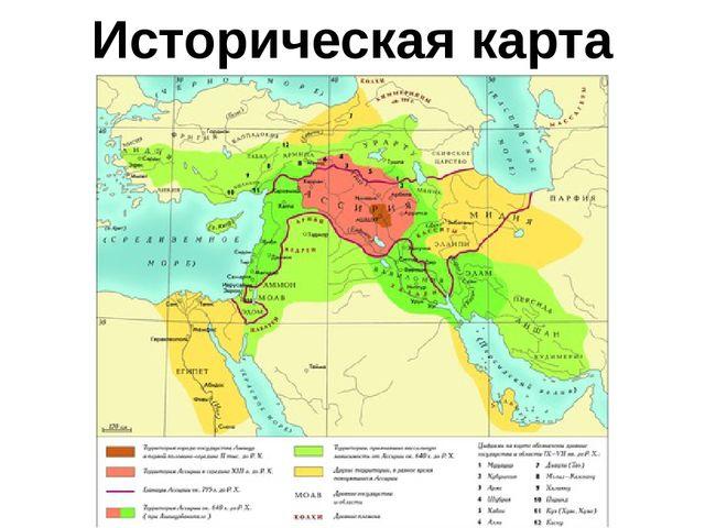 Историческая карта