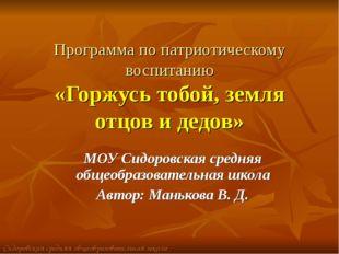 МОУ Сидоровская средняя общеобразовательная школа Автор: Манькова В. Д. Прогр
