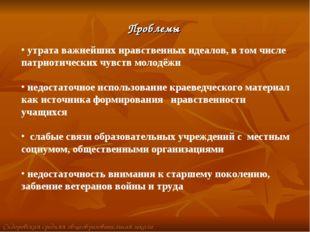 Сидоровская средняя общеобразовательная школа Проблемы утрата важнейших нравс