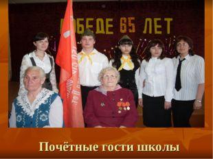 Почётные гости школы