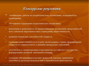 Сидоровская средняя общеобразовательная школа Планируемые результаты активиза