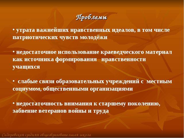 Сидоровская средняя общеобразовательная школа Проблемы утрата важнейших нравс...
