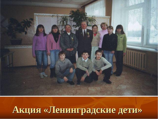 Акция «Ленинградские дети»