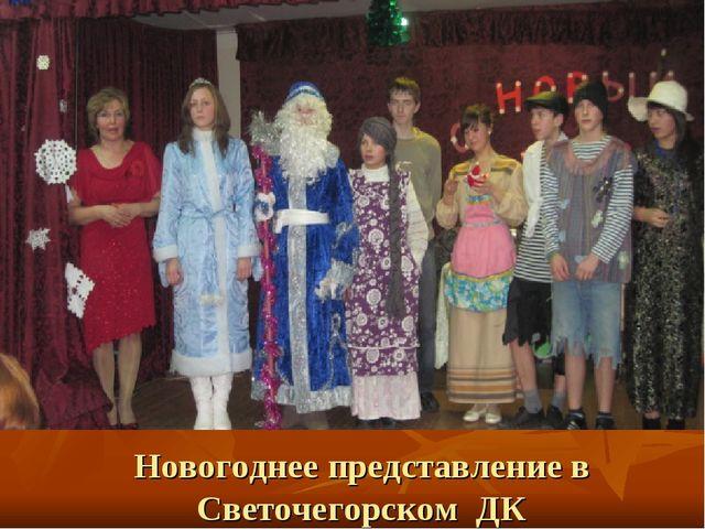 Новогоднее представление в Светочегорском ДК