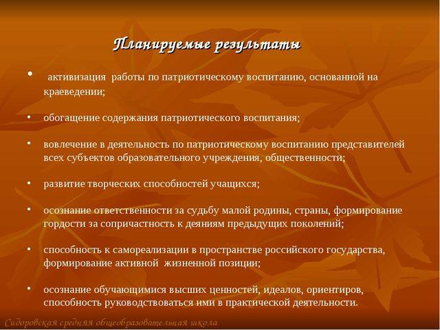 Сидоровская средняя общеобразовательная школа Планируемые результаты активиза...