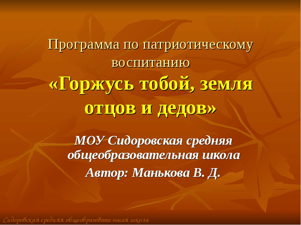 МОУ Сидоровская средняя общеобразовательная школа Автор: Манькова В. Д. Прогр...