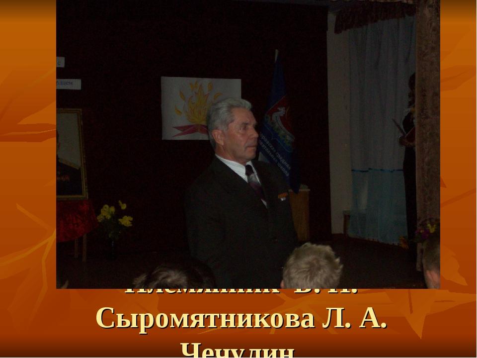 Племянник Б. П. Сыромятникова Л. А. Чечулин.